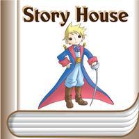 [英和対訳] 星の王子さま - 英語で読む世界の名作 Story House